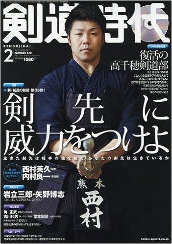 剣道時代2018年2月号
