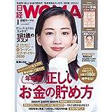2020年1月号 日経 WOMAN オリジナルマネー手帳 2020年1月~6月