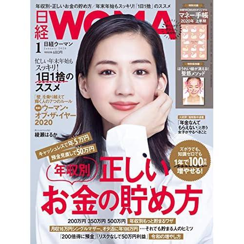 日経ウーマン 2020年1月号 画像