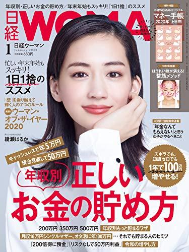 日経ウーマン 2020年1月号 画像 A