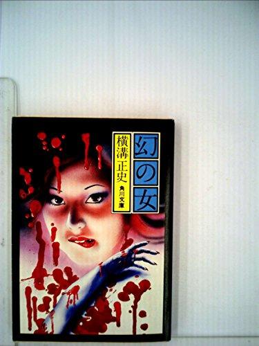 幻の女 (1977年) 感想 横溝 正史...