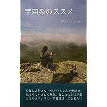 uchukeinosusume (Japanese Edition)