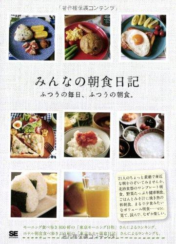 みんなの朝食日記