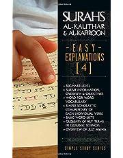 Surahs al-Kauthar & al-Kafiroon: Easy Explanations (4): Simple Scholastic Commentary of the Noble Qur'aan