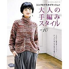 大人の手編みスタイル 最新号 サムネイル