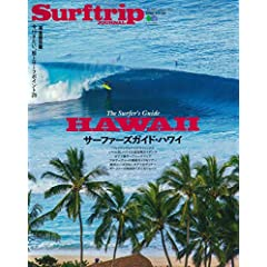 SURFTRIP JOURNAL 最新号 サムネイル