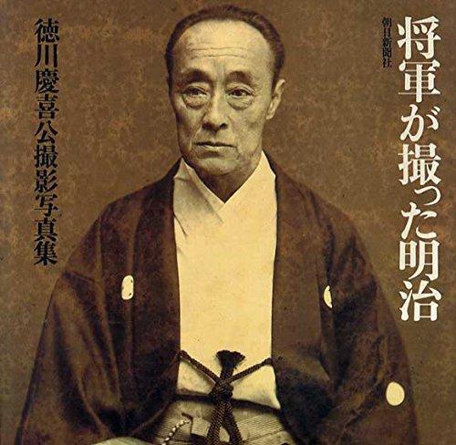 将軍が撮った明治―徳川慶喜公撮影写真集