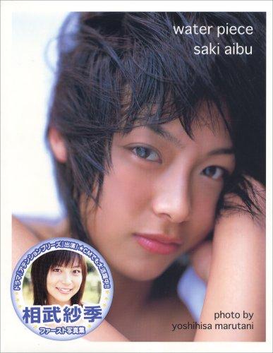 Aibu Saki water piece | Photography | ( Japanese Import )