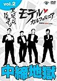 アンジャッシュ・バナナマン モテルカルフォルニア DARTS LOVE LIVE vol.2 [DVD]