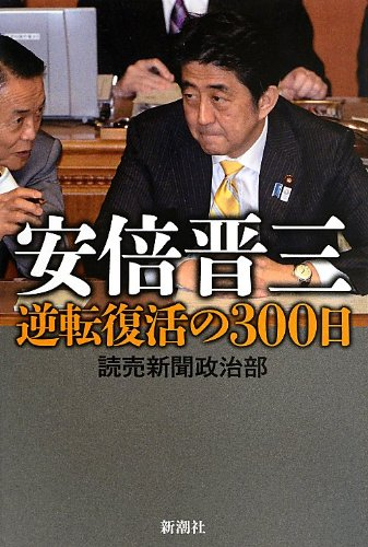 Download Abe shinzō gyakuten fukkatsu no sanbyakunichi PDF