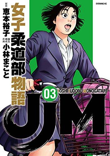 JJM 女子柔道部物語(3) / 小林まこと