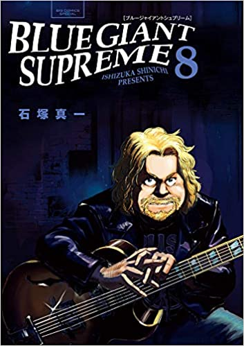 BLUE GIANT SUPREME 第01-04巻