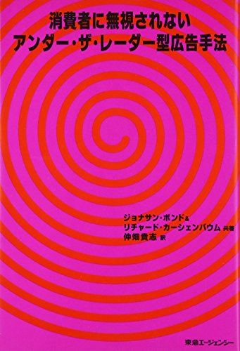 Under the radar type advertising methods that are not ignored in the consumer (2001) ISBN: 4884970829 [Japanese Import]