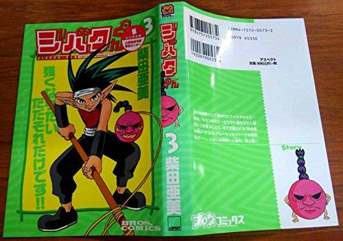 ジバクくん (3) (ブロスコミックス)