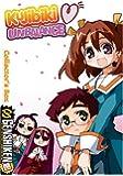 Kujibiki Unbalance Premium Vols 1-3