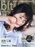 blt graph. vol.9 (TOKYO NEWS MOOK 551号)