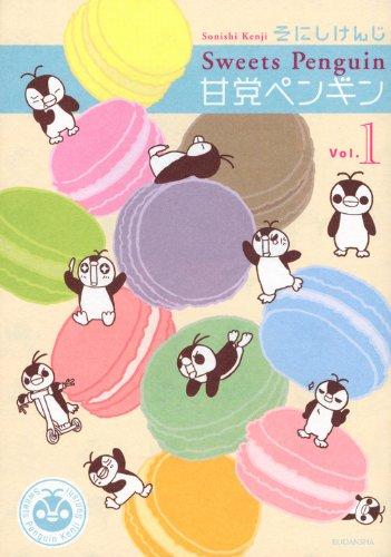 甘党ペンギン(1) (KCx)