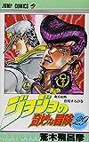 JOJO'S BIZARRE ADVENTURE Vol.29 ( Japanese Edition )