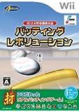 (社)日本野球機構承認 バッティングレボリューション