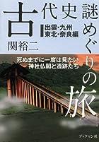 古代史 謎めぐりの旅 出雲・九州・東北・奈良編
