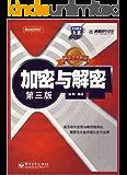 加密与解密(第3版) (安全技术大系)