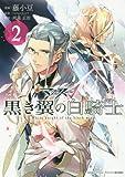 マクロスΔ 黒き翼の白騎士 2巻 (ZERO-SUMコミックス)