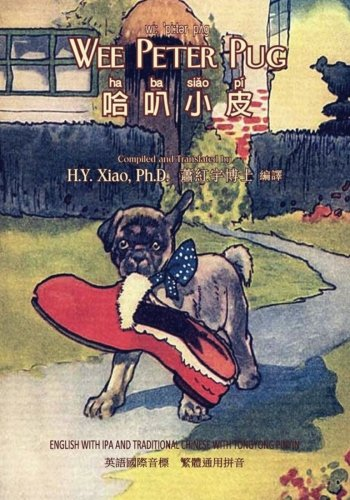 Download Wee Peter Pug (Traditional Chinese): 08 Tongyong Pinyin with IPA Paperback B&W (Childrens Picture Books) (Volume 26) (Chinese Edition) pdf