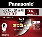 PANASONIC Blu-ray BD-RE Rewritable Disk | 25GB 2x Speed | 5 Pack Ink-jet Printable (Japan Import)