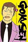 Gokusen, tome 3 par Morimoto