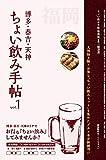 ちょい飲み手帖 福岡版 vol.1