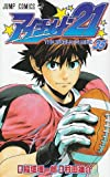 Eyeshield 21 Vol.35 (Japanese Edition)