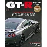 GT-R Magazine 2018年11月号
