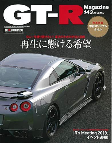 GT-R Magazine 2018年11月号 画像 A