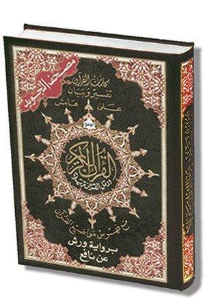 Tajweed Quran - Warsh Reading (17x24) Large (Quran Warsh)