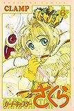 Card Captor Sakura Vol. 6 (Kado Kyaputa Sakura) (in Japanese)