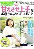 Amaesase jozu na okasan ga yatte iru koto : Okotte bakari no mainichi ni sayonara.