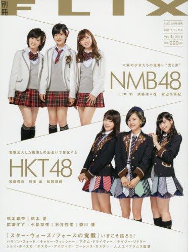 Download Bessatsu FLIX Vol.4 Cover: NMB48 & HKT48 ~ Japanese Entertainment Magazine MARCH 2016 Issue [JAPANESE EDITION] MAR 3 pdf epub