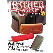 Leather craft <vol.4> (2011) ISBN: 4883934357 [Japanese Import]