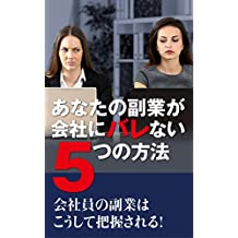 anatanofukugyougakaisyanibarenaiitutunohouhou: fukugyoujyouhouwointokusikoltusorigaltuporideikou (Japanese Edition)