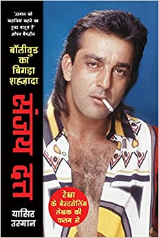 Buy Sanjay Dutt: Bollywood ka Bigda Shahzada Book Online ...