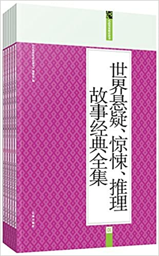Book Gift Pack family must read: World suspense thriller classic mystery story Complete Works (Set of 6)(Chinese Edition)