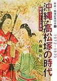 解説・戦後記念切手 (5) 沖縄・高松塚の時代―切手ブームの落日 1972-1979