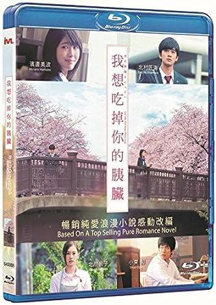 kimi no suizou wo tabetai movie online