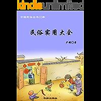 中国民俗全书10册——民俗实用大全 (中国民间文化丛书)