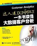 一本书读懂大数据客户分析