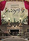 Miyuki Torii - Kyouen Fuusateki Sekai Shangri-La [Japan DVD] ANSB-55181
