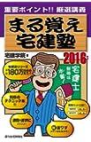 2016年版まる覚え宅建塾 (らくらく宅建塾シリーズ)