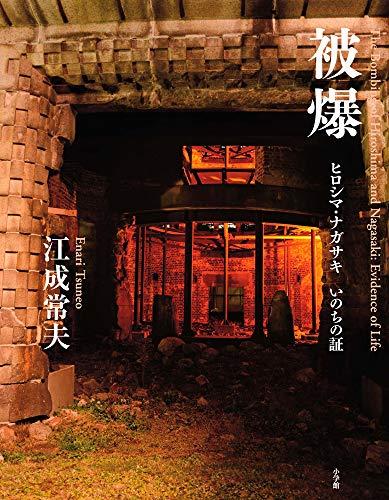 被爆 ヒロシマ・ナガサキ いのちの証 / 江成常夫の商品画像