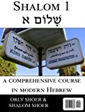 Shalom - Book 1: A Beginners Comprehensive Course in Modern Hebrew (Shalom - A COMPREHENSIVE COURSE IN MODERN HEBREW) (Volume 1) (Hebrew Edition)