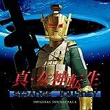 SHIN MEGAMI TENSEI STRANGE JOURNEY ORIGINAL SOUNDTRACK